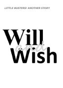 Will and Wish 表紙
