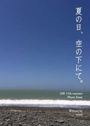「夏の日、空の下にて。」表紙