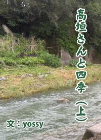 『高垣さんと四季(上)』表紙